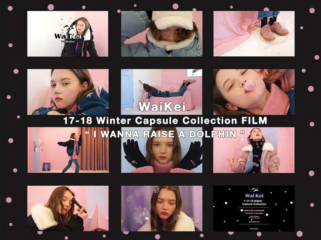 WaiKei 17-18 winter capsule collection FILM